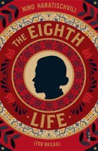 eighthlife